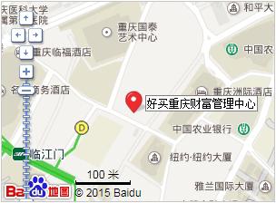 重庆财富管理中心