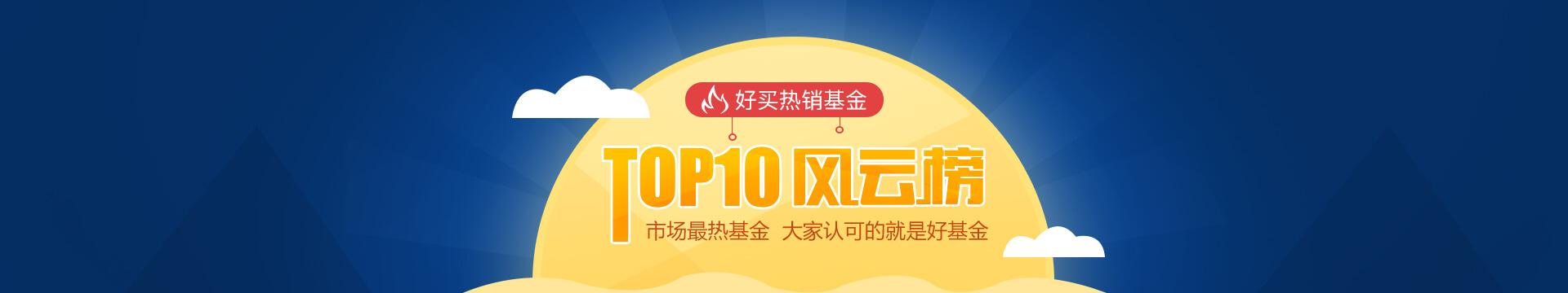 热销基金TOP10